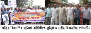 kurigram BNP news