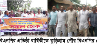 kurigram BNP news
